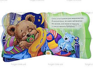 Полезные книжки «Прощаемся с пустышкой», А19903У, игрушки