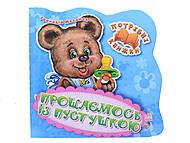 Полезные книжки «Прощаемся с пустышкой», А19903У