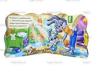 Детская книга «Подстригаем ногтики», А19901Р, фото