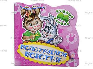 Детская книга «Подстригаем ногтики», А19901Р