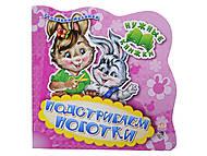 Детская книга «Подстригаем ногтики», А19901Р, купить