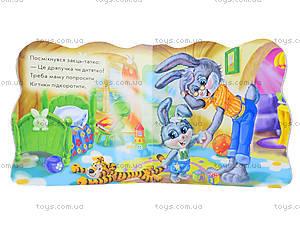 Книга для детей «Подстригаем ногтики», А19900У, купить