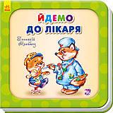 Книга для детей «Нужные книги. Идем к врачу» украинский язык, А526006У, фото