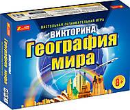 Познавательная географическая игра, 273310, купить