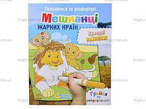 Детская раскраска «Жители жарких стран», К161006У