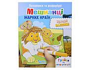Детская раскраска «Жители жарких стран», К161006У, купить