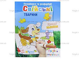 Детская раскраска с наклейками «Домашние животные», К161008У