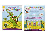 Познакомься и раскрась «В мире динозавров», С613004Р