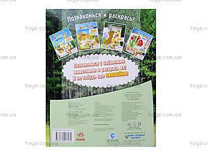 Детская раскраска с наклейками «Обитатели лесов», К161003Р, купить