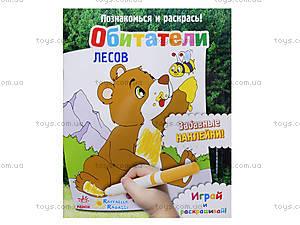 Детская раскраска с наклейками «Обитатели лесов», К161003Р