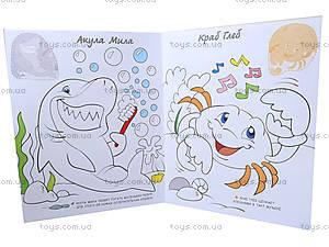 Раскраска для детей «Обитатели морей», К161001Р, фото
