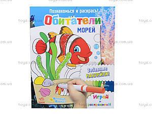 Раскраска для детей «Обитатели морей», К161001Р