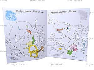 Раскраска для детей «Обитатели морей», К161001Р, цена
