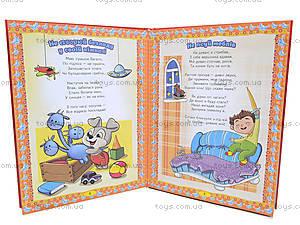 Детская книжка «Правила поведения для воспитанных детей», 2594, купить