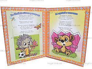 Детская книжка «Правила поведения для воспитанных детей», 2594, фото