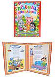 Детская книжка «Правила поведения для воспитанных детей», 2594