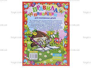 Детская книжка «Правила поведения для воспитанных детей», 2594, отзывы