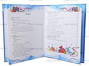 Детская книга «Всё-всё-всё про Новый Год», С15743У, купить