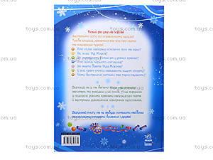 Детская книга «Всё-всё-всё про Новый Год», С15743У, фото