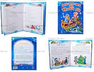 Детская книга «Всё-всё-всё про Новый Год», С15743У