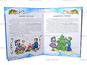 Детская книга «Всё-всё-всё про Новый Год», С15743У, отзывы