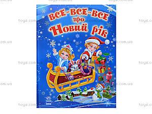 Детская книга «Всё-всё-всё про Новый Год», С15743У, цена