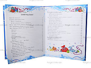 Книга для детей «Все-все-все про Новый Год», С15744Р, купить