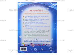 Книга для детей «Все-все-все про Новый Год», С15744Р, фото
