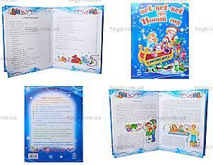 Книга для детей «Все-все-все про Новый Год», С15744Р