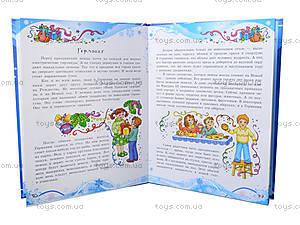 Книга для детей «Все-все-все про Новый Год», С15744Р, отзывы