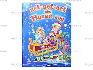 Книга для детей «Все-все-все про Новый Год», С15744Р, цена