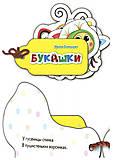 Книга для детей «Про все на свете. Букашки», М339010Р, фото
