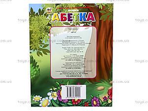 Прописи «Абетка», на украинском языке, Талант, купить
