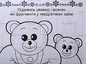 Прописи «Абетка», на украинском языке, Талант, отзывы