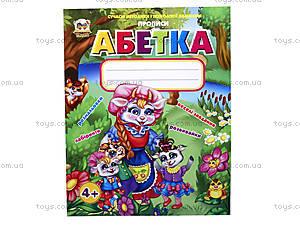 Прописи «Абетка», на украинском языке, Талант, цена