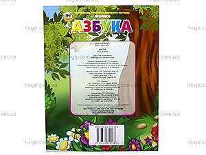 Прописи «Азбука», мягкая обложка, Талант, отзывы