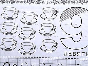 Прописи «Цифры», на русском языке, Талант, цена