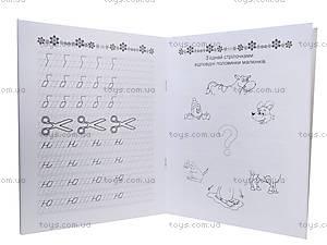 Украинские прописи «Готовим руку к письму», Талант, фото