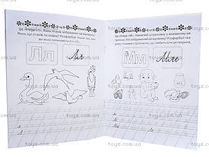Детские прописи «Каллиграфический тренажер», Талант, фото