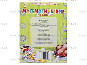 Прописи для детей «Математические прописи», Талант, купить