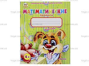 Прописи для детей «Математические прописи», Талант