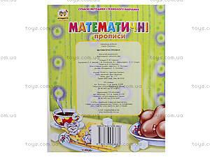 Детские прописи «Математические прописи», Талант, купить