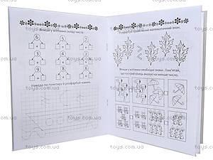 Детские прописи «Математические прописи», Талант, фото