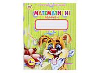 Детские прописи «Математические прописи», Талант