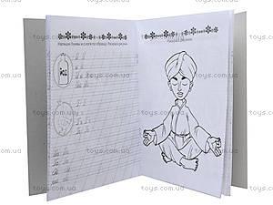 Прописи для детей «Пишем буквы и слоги», Талант, фото