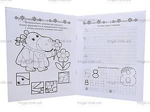 Детские прописи «Пишем буквы», Талант, фото