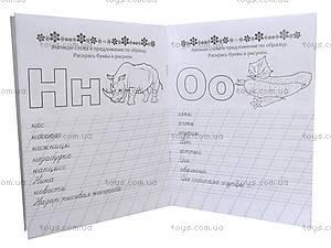 Прописи для детей «Пишем слова и предложения», Талант, фото