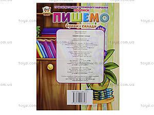 Прописи для детей «Пишем буквы и склады», Талант, купить