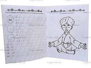 Прописи для детей «Пишем буквы и склады», Талант, фото