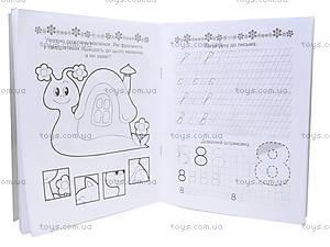 Прописи для детей «Пишем буквы», Талант, фото